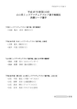 平成 27 年度(第 3 回) 山口県ミッドアマチュアゴルフ