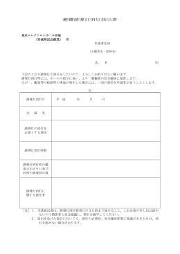 避難誘導灯消灯届出書 - 東京エレクトロンホール宮城