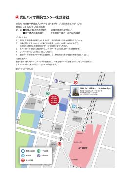 東京駅近郊MAP - 武田薬品工業株式会社