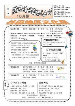【グラウンドゴルフ大会】 【囲碁大会】 子ども芸能発表会