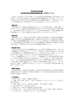 奈良県民俗芸能緊急調査報告書