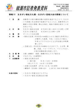 情報 01 生きがい福祉文化展・生きがい芸能大会の開催について