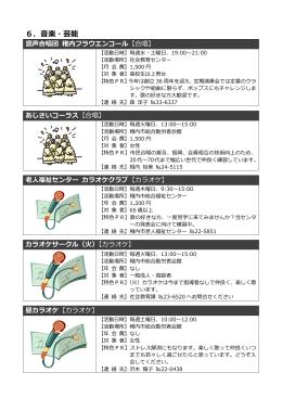 6.音楽・芸能(つづき)