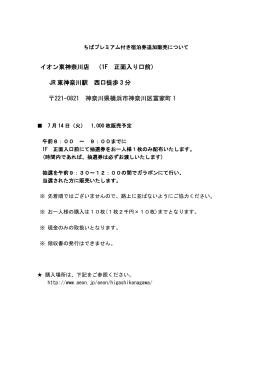 イオン東神奈川店 (1F 正面入り口前)