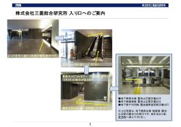 株式会社三菱総合研究所入り口へのご案内