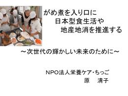 がめ煮を入り口に 日本型食生活や 地産地消を推進する