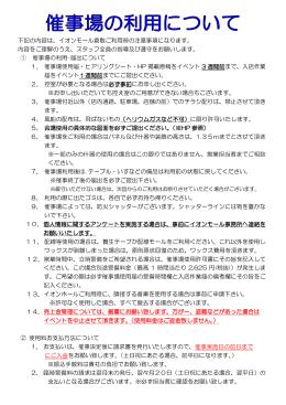 1-2 【2013.3.1改訂】催事場使用のご注意