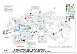 件名 名古屋大学東山地区 構内交通規制図 → → →