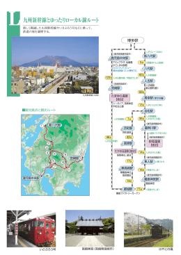 九州新幹線とゆったりローカル線ルート