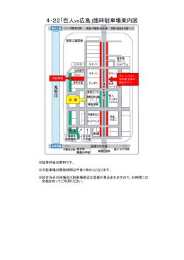 4・22「巨人vs広島」臨時駐車場案内図