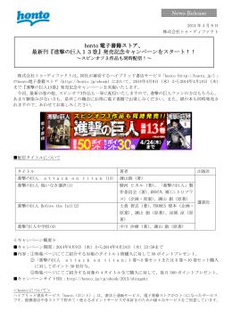 『進撃の巨人13巻』発売記念キャンペーンをスタート!!