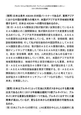 (質問)日本は長年 ASEAN の対話パートナーであるが,東南アジア