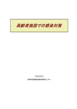 高齢者施設での感染対策(PDF)