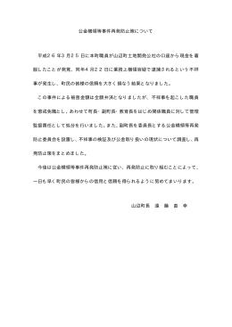 公金横領等事件再発防止策について 平成26年3月25日