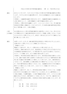 - 1 - 平成25年第5回平取町議会臨時会 (開 会 午前9時29分) 議長