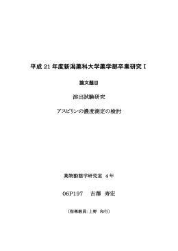 平成 21 年度新潟薬科大学薬学部卒業研究Ⅰ