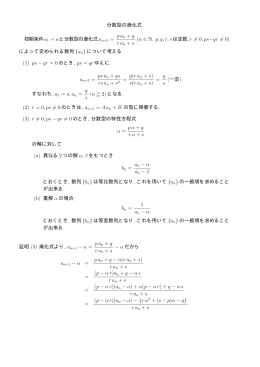 分数型の漸化式