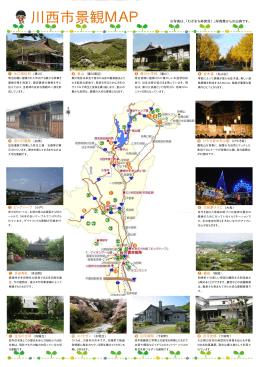 川西市景観MAP