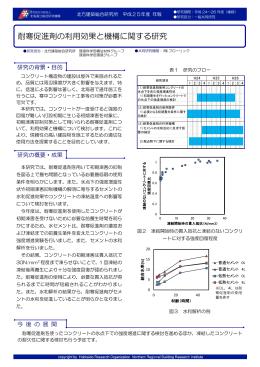 耐寒促進剤の利用効果と機構に関する研究