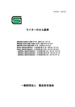 ライターのSG基準 一般財団法人 製品安全協会
