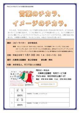 講師:コピーライター 田中有史氏 日時:平成26年11月