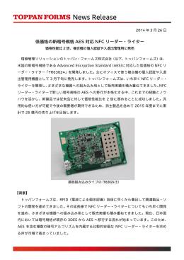 低価格の新暗号規格 AES 対応 NFC リーダー・ライター
