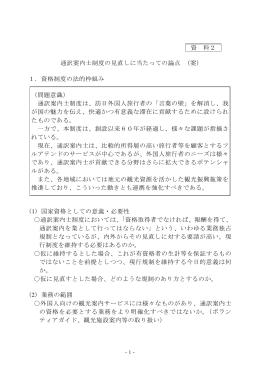 通訳案内士制度の見直しに当たっての論点 (案) 1.資格制度の法的