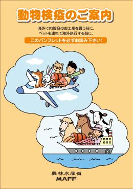 動物検疫のご案内(PDF:945KB)