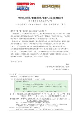 一般社団法人日本自動車部品工業会 懇親会開催のご案内