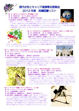 2012年度リスト - 日本女子大学図書館