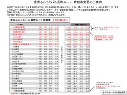 長町ルートの時刻表変更について(平成27年9月15日)