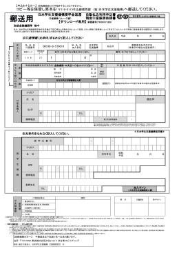 「口座振替(リレー口座)加入申込書」(郵送用)(PDF