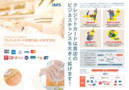JMSおまとめサービス - 株式会社ジェイエムエス