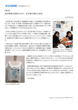 知的障害の画家AKIさん 名古屋の商社と契約
