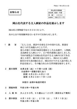岡山を代表する文人画家の作品を展示します