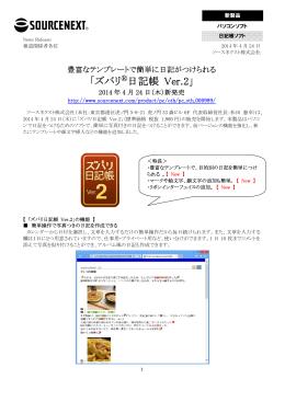 「ズバリ  日記帳 Ver.2」
