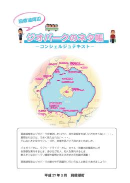 ジオパークのネタ帳 - 洞爺湖 有珠山 ジオパーク