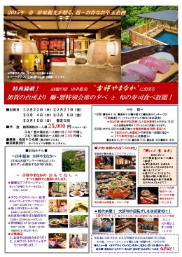 加賀の台所より 鰤・蟹特別会席の夕べ と 旬の寿司食べ放題!