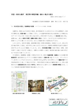 四国・高松丸亀町 商店街の構造再編・賑わい拠点の創生 – 東京藝術