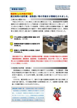 震災時等の仮貯蔵・仮取扱い等の手続きを掲載しました。
