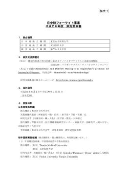 様式1 日中韓フォーサイト事業 平成26年度 実施計画書