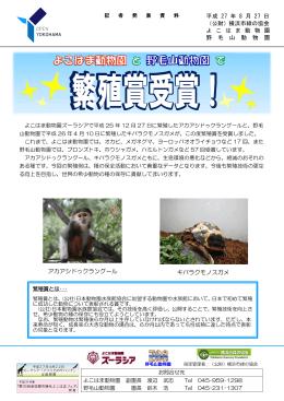 平成 27 年 8 月 27 日 (公財)横浜市緑の協会 よ こ は ま 動 物 園 野 毛