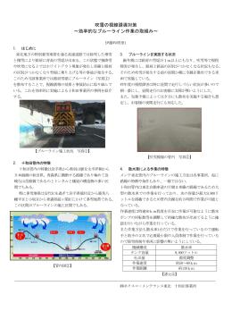 吹雪の視線誘導対策 ~効率的なブルーライン作業の取組み~