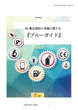 『ブルーガイド』 - 日本画像医療システム工業会