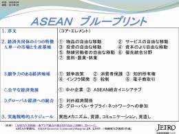 ASEAN ブループリント