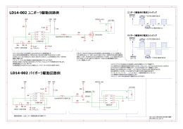 LD14-002 ユニポーラ駆動回路例 LD14