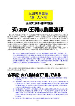 天(あま)王朝は島國連邦 - 九州天皇家と日本国天皇家