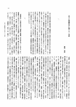 孟子の禅譲放伐に関する一考察 (P.100)
