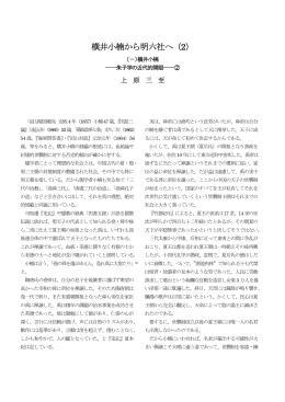 横井小楠から明六社へ(2)