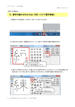 10. 漢字の読みがわからない(IME パッドで漢字検索) ① ②